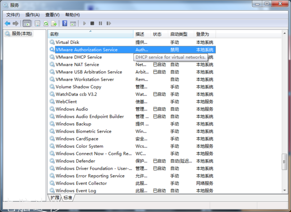 WIN7_10运行时VMware Workstation时出现Authorization Service未运行解决方法