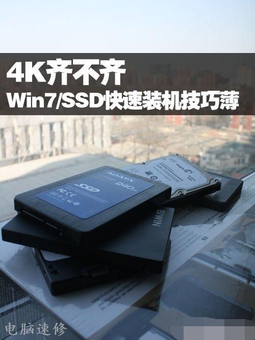固态硬盘如何装win7系统 菜鸟必看win7固态硬盘优化技巧