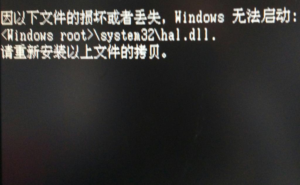 windows无法启动hal.dll丢失或不一定是真丢失的解决办法