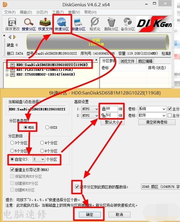 SSD固态硬盘一键分区并检测4K对齐教程