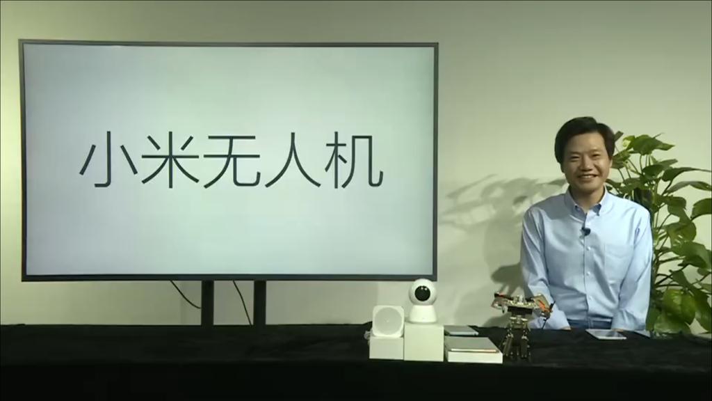 小米无人机纯直播发布会
