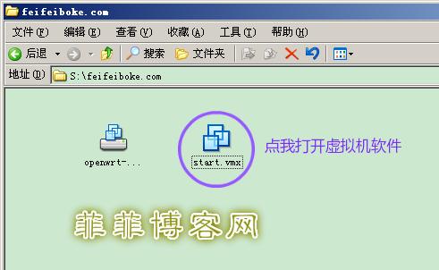 玩转虚拟机之分分钟在VM上跑OpenWrt