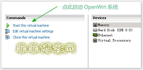 点击启动OpenWrt虚拟镜像系统