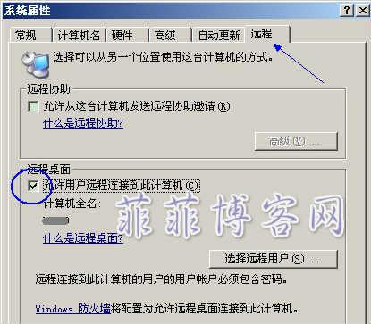 在安卓手机上畅玩Windows PC系统