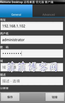 在手机app上填写远程连接的目标电脑IP等信息