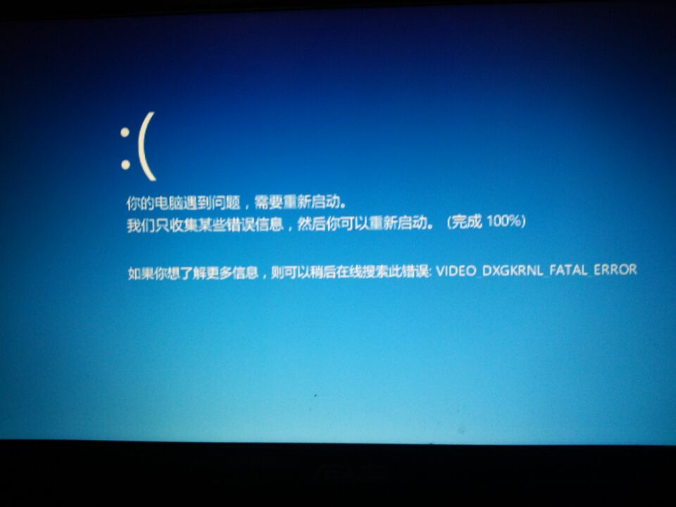 Windows 10蓝屏VIDEO_DXGKRNL_FATAL_ERROR的解决方法