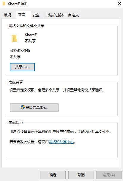 Windows 10设置文件共享教程