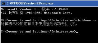 Server 2003服务器已经锁定而且不使用强制选项无法关机