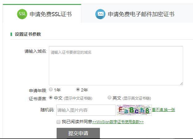 申请SSL证书并配置LNMP使用https访问网站