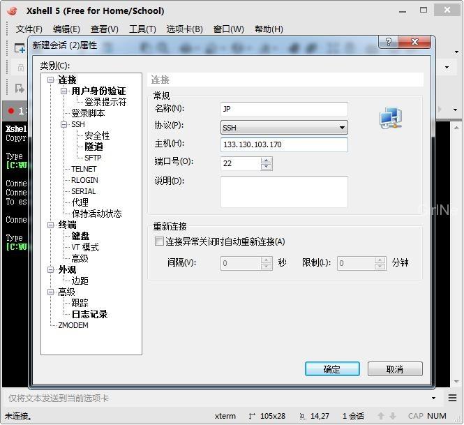 用XshellPortable连接VPS服务器教程