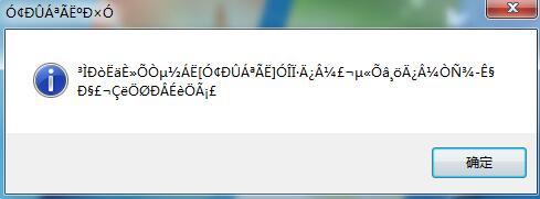 win7中软件出现乱码的解决方法