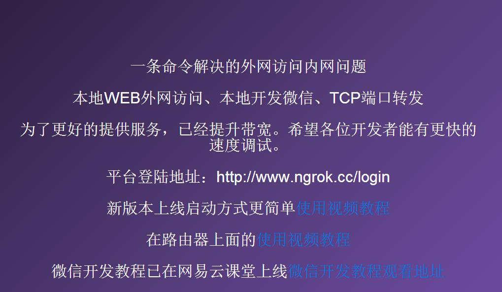 ngrok内网转发教程,一条命令解决80端口被封锁的问题