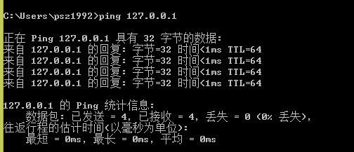 127.0.0.1是什么?