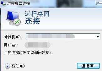 Windows中删除远程桌面连接记录的方法