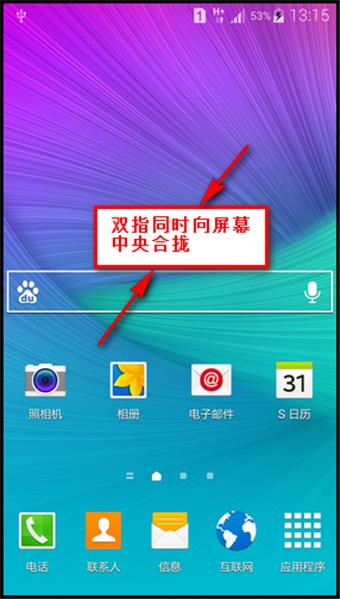 三星Note4手电筒打开教程