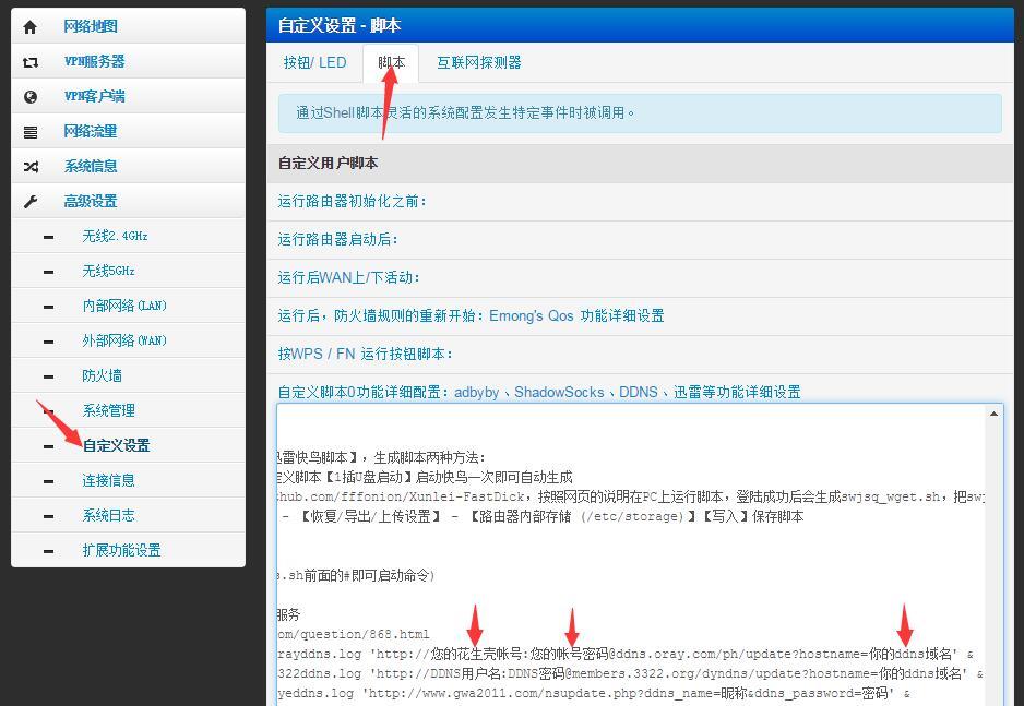 华硕路由器固件设置动态域名和DMZ主机