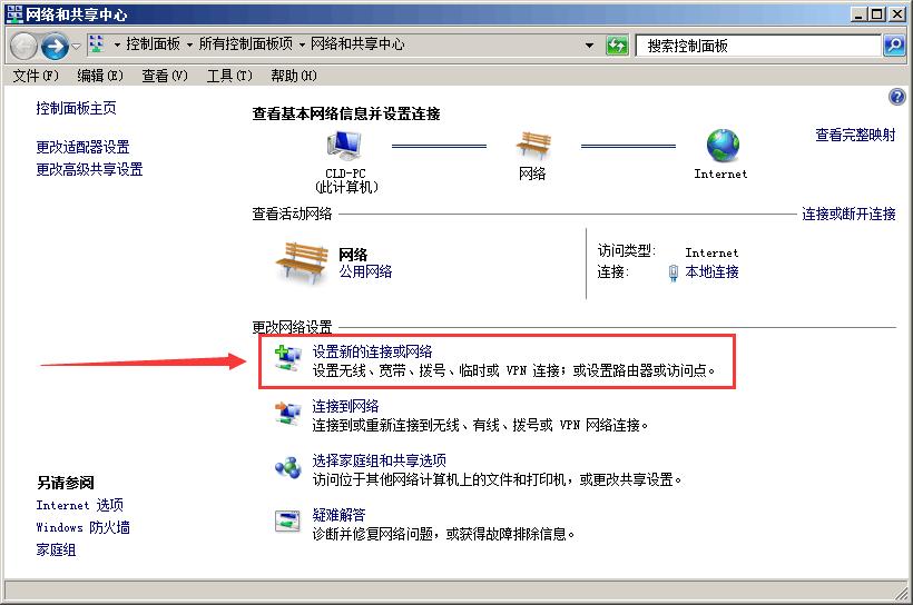 通过PPTP-VPN登录内部网络