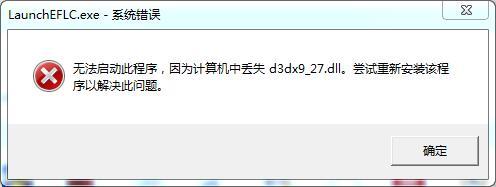 玩游戏时提示丢失d3dx9_27.dll
