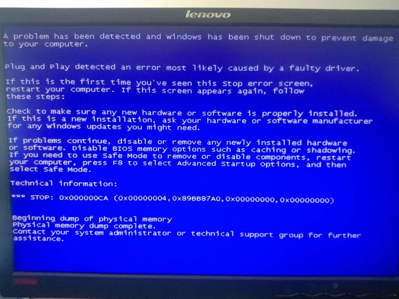 通过事件查看器找电脑蓝屏原因并升级出问题的驱动