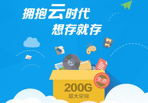 盛天网盘免费200G网盘申请