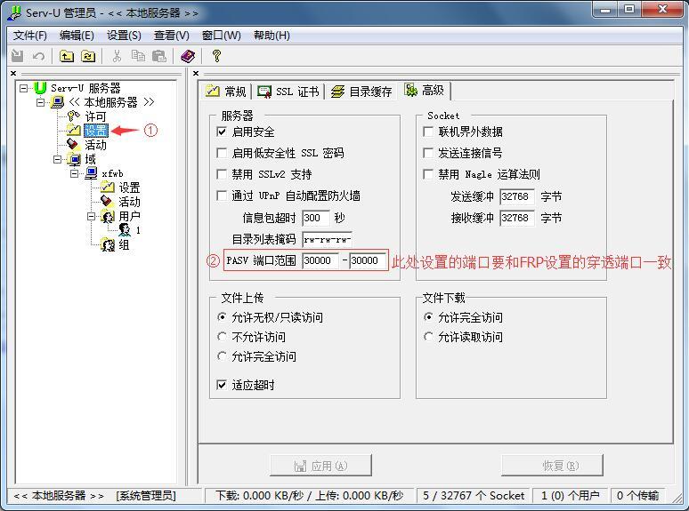 设置内网FTP服务器被动模式端口并使用FRP内网穿透来实现外网访问