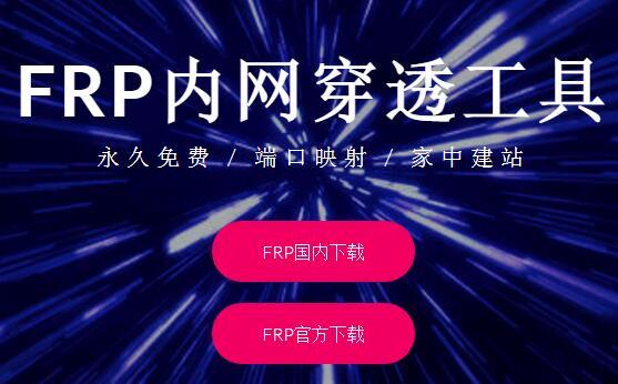 FRP小白教程