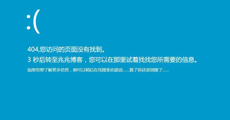 仿win10蓝屏404页面代码