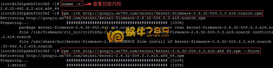 如何修改CentOS6CentOS7内核支持安装锐速的内核
