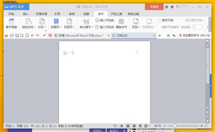 wps中设置文档单页横向