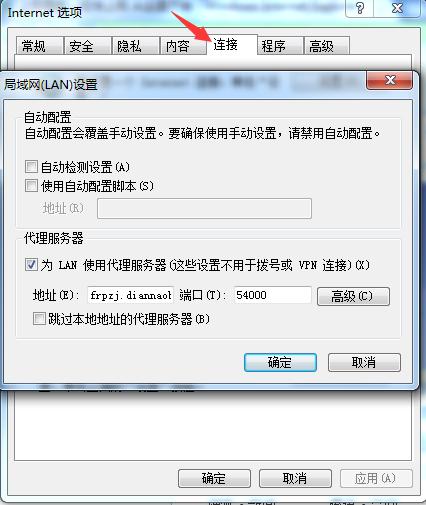 利用FRP客户端网络代理内部网络