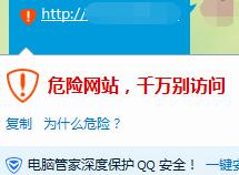 网站域名在QQ里红了怎么办