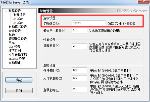 利用frp搭建可外网访问的FTP服务器
