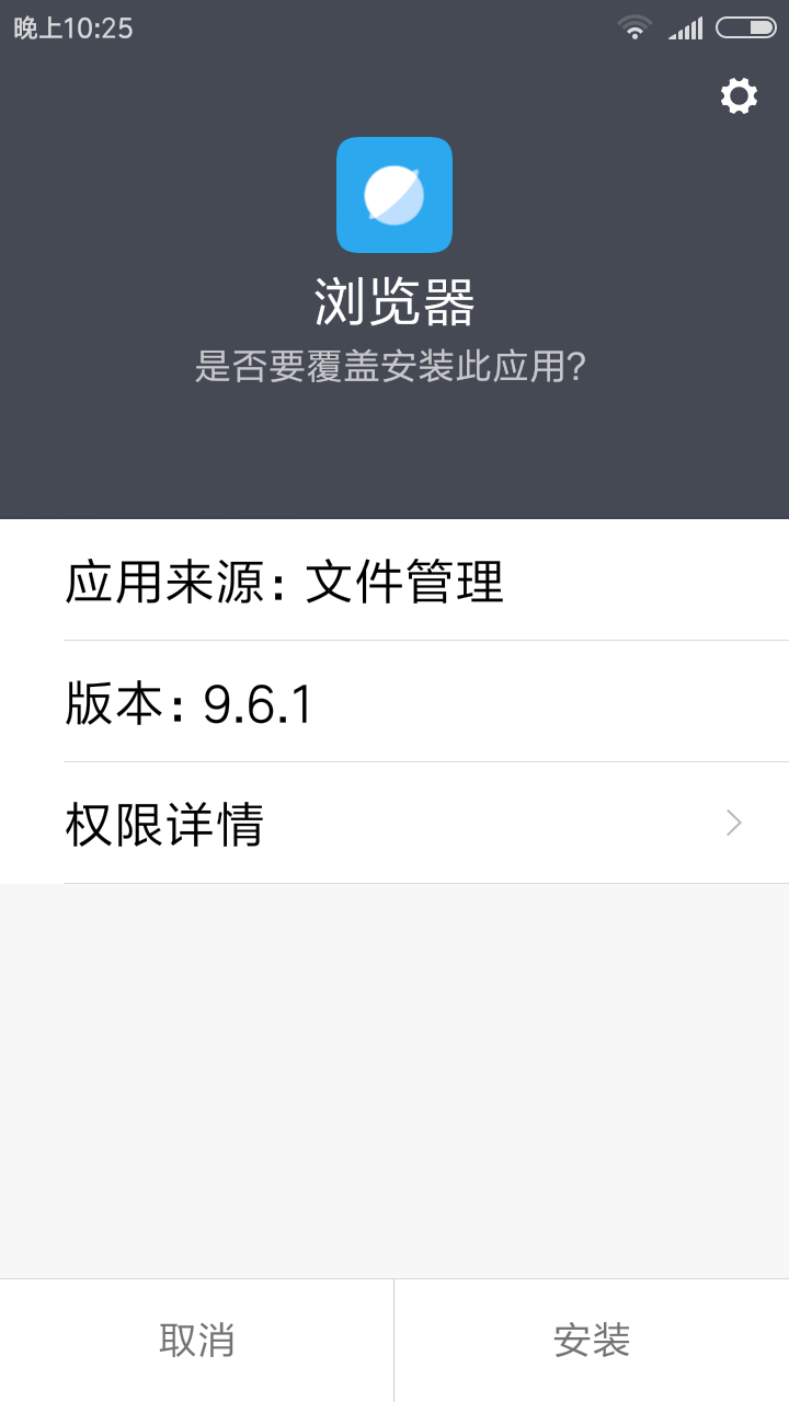 Screenshot_2018-05-09-22-25-59-177_com.miui.packageinstaller.png
