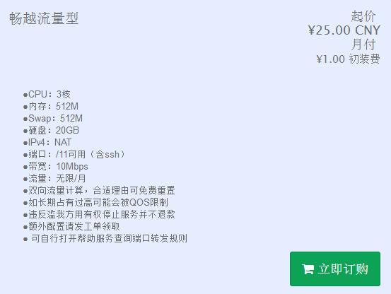 MycoRin香港NAT/1核128M/5Mbps/CN2/KVM/五折/4元/月