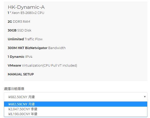 轻云HK Dynamic A获取新IP