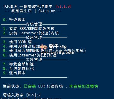 使用Linux网络优化加速一键脚本快速为VPS提速[一键安装Lotserver(锐速)/BBR/BBR魔改版/暴力BBR魔改版]