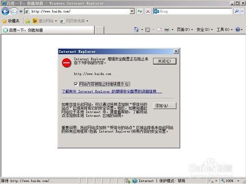 windows服务器关闭IE提示增强安全配置提示的方法