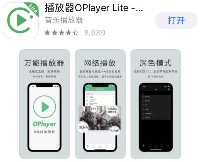 OPlayer Lite.jpg