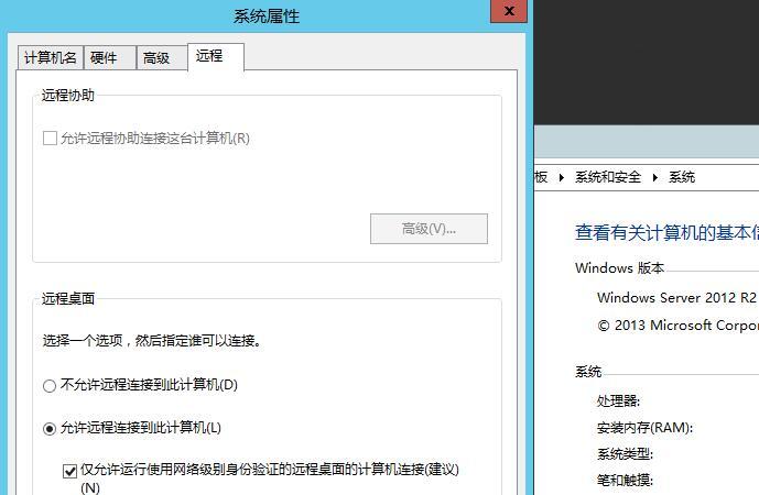 windows server2012常见问题记录