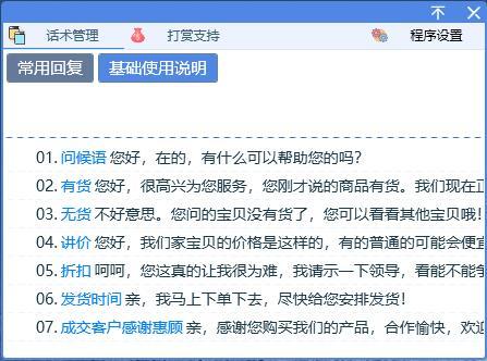 易歪歪微信淘宝QQ客服快速回复工具
