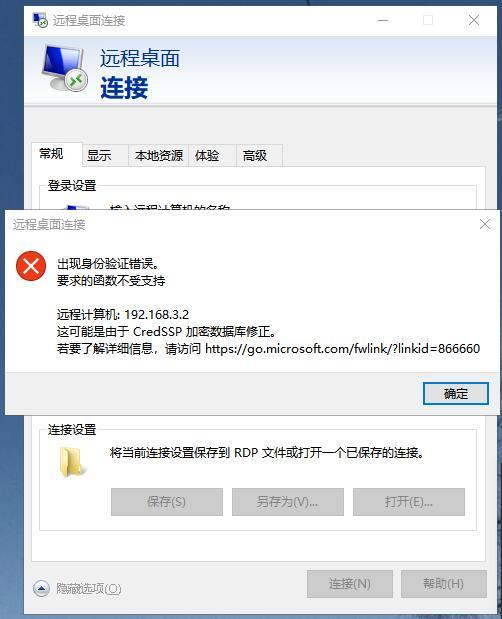 远程桌面提示出现身份验证错误要求的函数不受支持解决方法