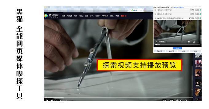 搜狗浏览器网页媒体抓取插件