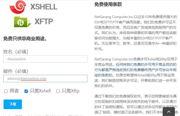 国外强大SSH管理工具Xshell+Xftp家庭/学校中文免费版下载教程