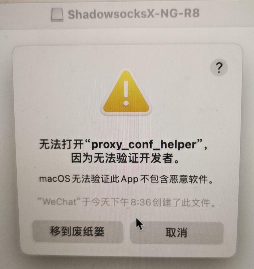 解决MacOs 无法打开xxx ,因为无法验证开发者的问题
