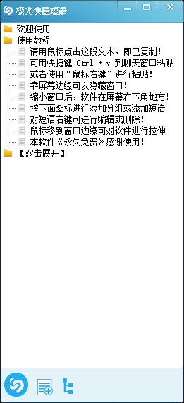 快捷短语复制软件